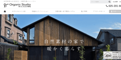 オーガニックスタジオ新潟の画像