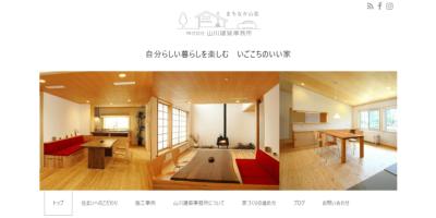 山川建築事務所の画像