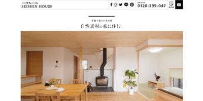 清新ハウスの画像