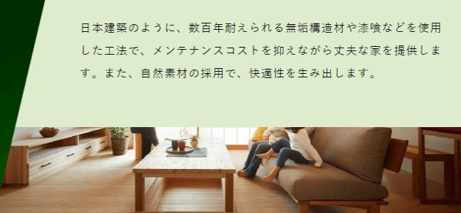 千癒の家(株式会社わいけい住宅)の画像